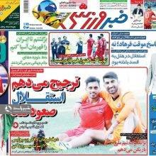 صفحه اول روزنامههای شنبه 10 شهریور ۹۷