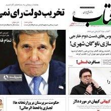صفحه اول روزنامههای پنجشنبه ۲۲ شهریور ۹۷