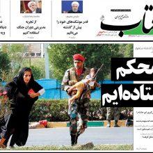 صفحه اول روزنامه های یکشنبه اول مهر97