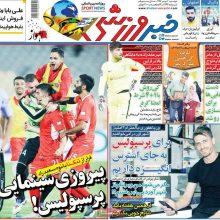 صفحه اول روزنامه های دوشنبه 2 مهر 97