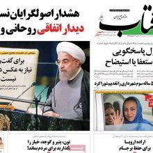 صفحه اول روزنامههای چهارشنبه ۴ مهر ۹۷