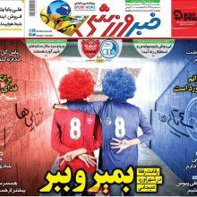 صفحه اول روزنامه های 5شنبه 5 مهر 1397