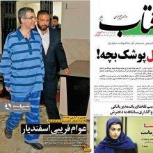 صفحه اول روزنامه های دوشنبه 12 شهریور 97