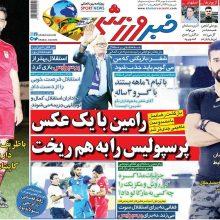 صفحه اول روزنامه های یکشنبه 8 مهر 97