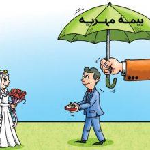 شهناز سجادی، دستیار حقوق شهروندی معاون رئیس جمهور در امور زنان و خانواده از طرح دوباره پیشنهاد «بیمه مهریه» به عنوان یکی از راههای پیش رو