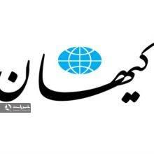 روزنامه کیهان به نماینده زن مجلس بخاطر انتقادهایش از وضعیت کشور:
