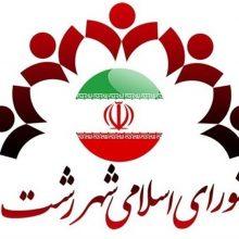 جلسه ۵۷ شورای اسلامی شهر رشت عصر فردا برگزار خواهد شد اما حالا ابهام بزرگی در دستور جلسه به وجود آمده است.