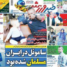 صفحه اول روزنامه های 2شنبه 9 مهر 97
