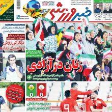 صفحه اول روزنامه های 4 شنبه 25 مهر 97