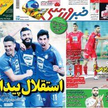 صفحه اول روزنامه های شنبه 28 مهر 97