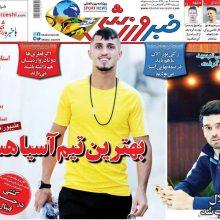 صفحه اول روزنامه های دوشنبه 30 مهر 97