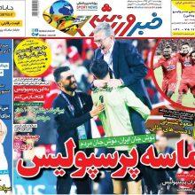 صفحه اول روزنامههای چهارشنبه دوم آبان ۹۷