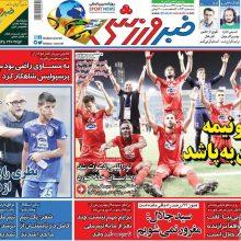 صفحه اول روزنامههای پنجشنبه ۱۲ مهر ۹۷