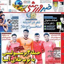 صفحه اول روزنامه های شنبه 14 مهر 1397