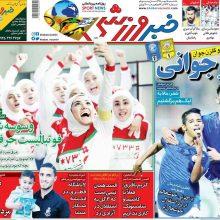 صفحه اول روزنامههای یکشنبه ۱۵ مهر ۹۷