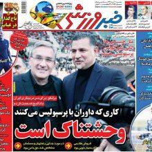 صفحه اول روزنامه های دوشنبه 7 آبان 97