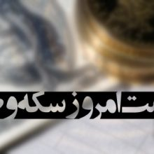 نرخ سکه و طلا در بازار رشت 6 آبان 97