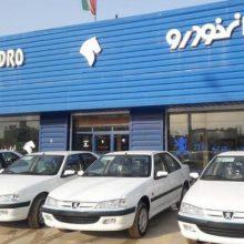 پیش فروش جدید محصولات ایران خودرو