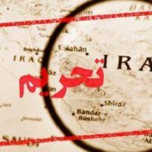 آمریکا، ۲۰ بانک و شرکت ایرانی را تحریم کرد