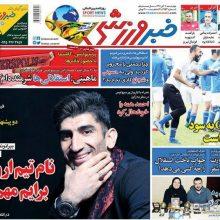 صفحه اول روزنامههای چهارشنبه ۹ آبان 97
