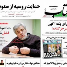 صفحه یک روزنامههای صبح شنبه ۵ آبان ۱۳۹۷
