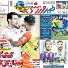 صفحه یک روزنامههای صبح یکشنبه ۶ آبان ۱۳۹۷