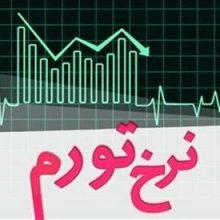 نرخ تورم مهرماه به رقم ۱۵.۹ درصد رسید