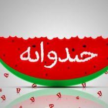 """زمان پخش """"خندوانه"""" اعلام شد   """"خندوانه"""" بدون تئاتر کمدی روی آنتن میرود"""