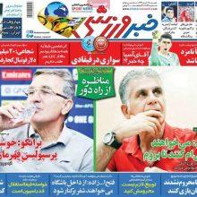 صفحه اول روزنامه های دوشنبه 28 آبان 97