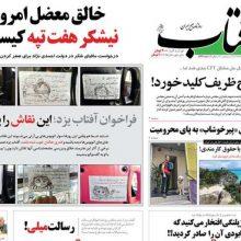 صفحه اول روزنامه های 4شنبه 30 آبان 97