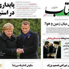 صفحه اول روزنامه های چهارشنبه 7 آذر 97