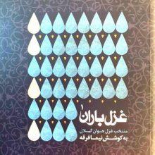 غزل باران؛ منتخب غزل جوانان گیلان چاپ شد