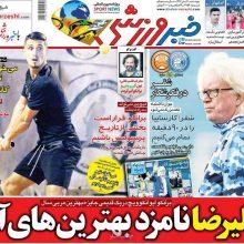 صفحه یک روزنامههای صبح پنجشنبه ۱۰ آبان ۹۷