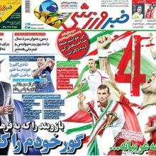 صفحه اول روزنامه های یکشنبه 11 آذر 97