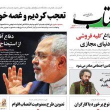 صفحه اول روزنامه های 2شنبه 12 آذر 97