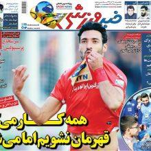 صفحه اول روزنامههای چهارشنبه ۱۴ آذر ۹۷