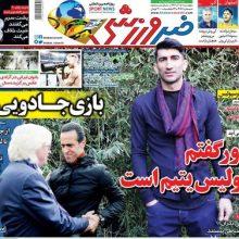 صفحه اول روزنامه های 5شنبه 15 آذر 97