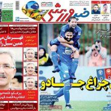 صفحه اول روزنامه های شنبه 17 آذر 97