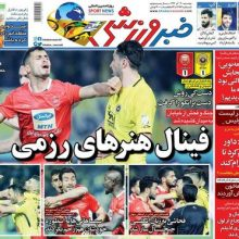 صفحه اول روزنامه های دوشنبه 19 آذر 97