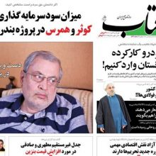 صفحه اول روزنامه های 3شنبه 20 آذر 97