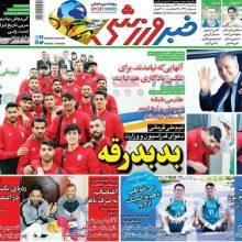 صفحه اول روزنامه های 3شنبه 27 آذر 97