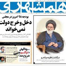 صفحه اول روزنامه های سه شنبه 4 دی 97