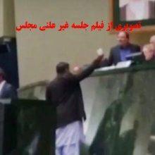 فیلمبردار جلسه غیرعلنیِ مربوط به نماینده سراوان مشخص شد