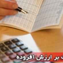 15 دی؛ آخرین مهلت ارائه الکترونیکی اظهارنامه مالیات بر ارزش افزوده