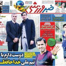 صفحه اول روزنامه های 4شنبه 12 دی 97