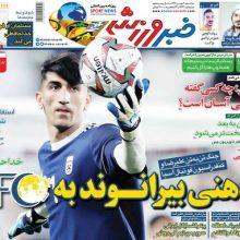 صفحه اول روزنامه های سه شنبه دوم بهمن 97
