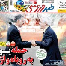 صفحه اول روزنامه های 5شنبه 4 بهمن 97