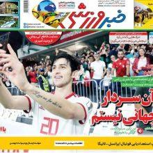 صفحه اول روزنامه های شنبه 6 بهمن 97