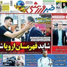صفحه اول روزنامههای 5شنبه ۱۱ بهمن ۹۷