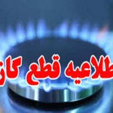 شرکت گاز استان